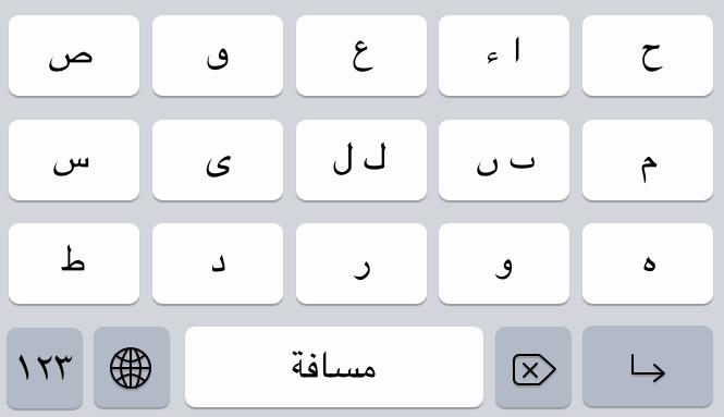 arabic_keyboard_full