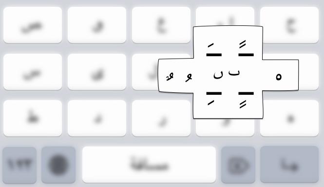 arabic_keyboard_tashkeel